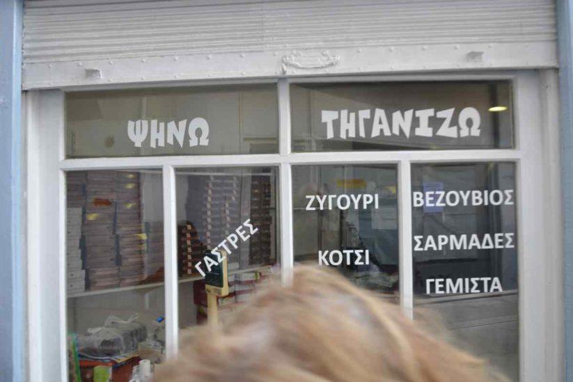 τηγανατζίδικο του Βασίλη Τσιακίρη - Μαμαλάκη - Νάουσα - Greek Gastronomy Guide