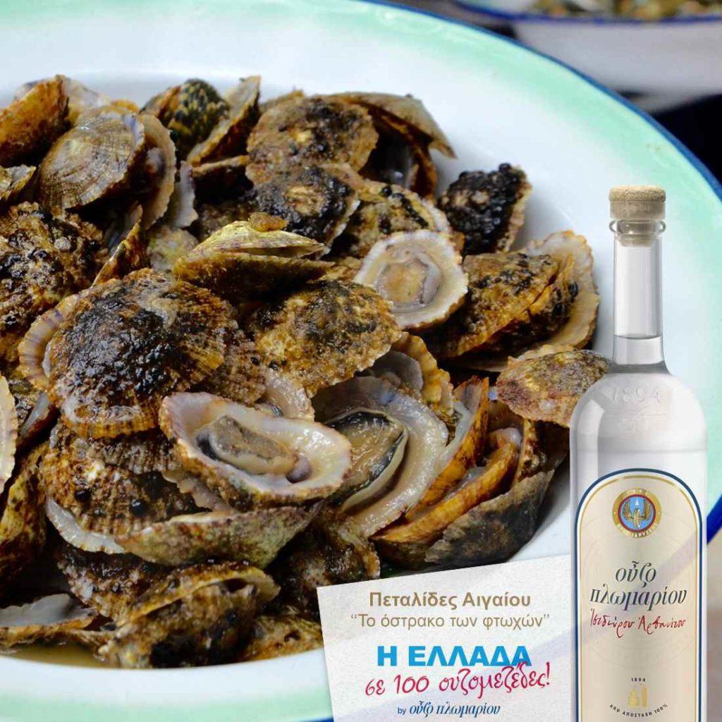 Πεταλίδες των βράχων - Ουζομεζέδες - Greek Gastronomy Guide