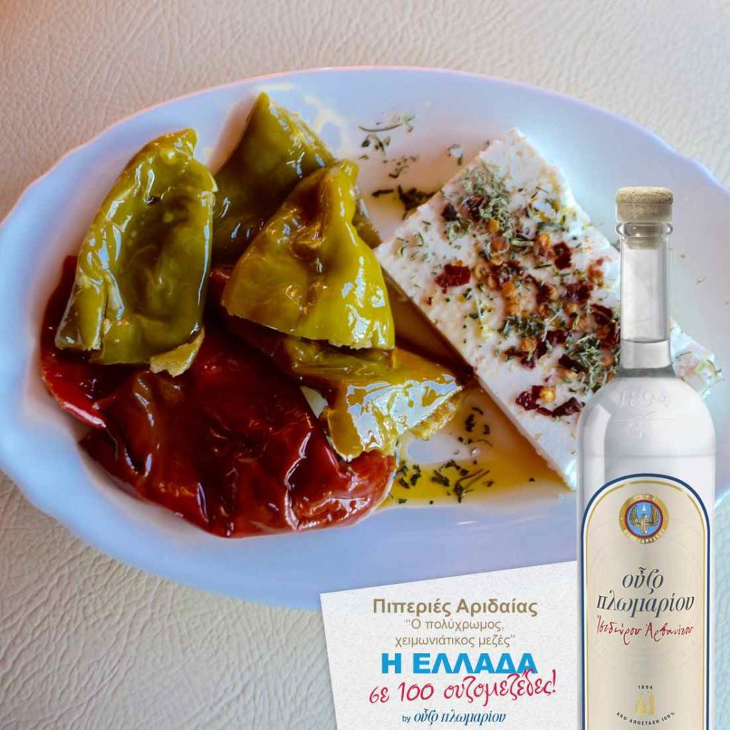 Mπαχοβίτικες πιπεριές (Πιπεριές Αριδαίας) - Ουζομεζέδες - Greek Gastronomy Guide