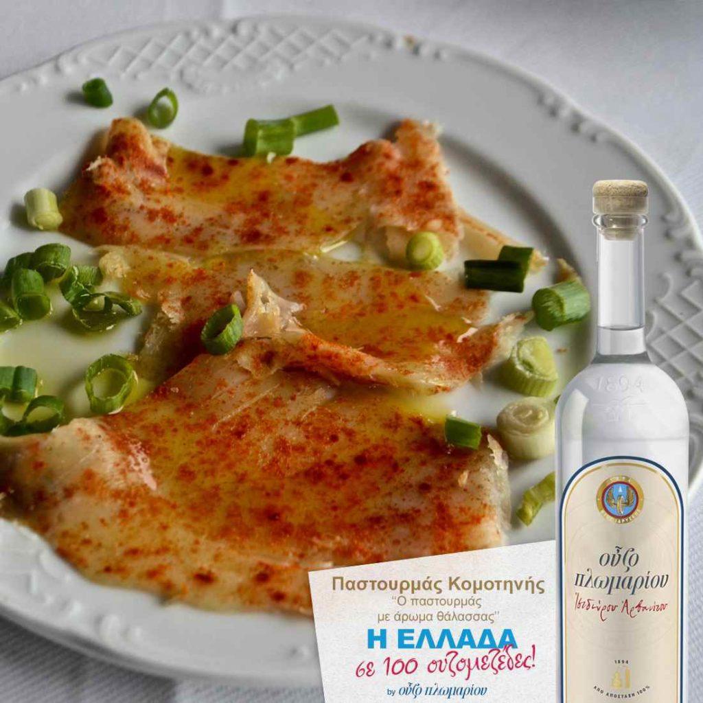 - Ουζομεζέδες - Greek Gastronomy Guide