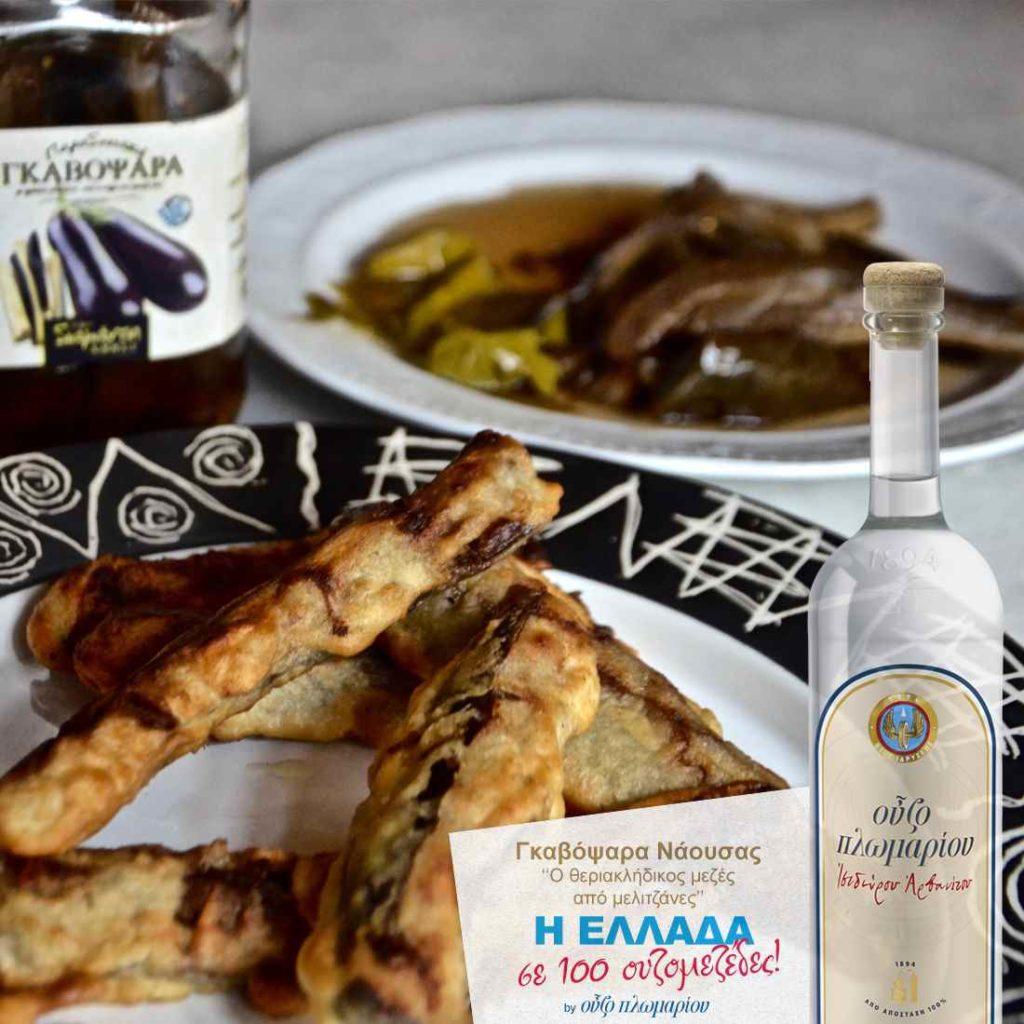 Γκαβόψαρα Νάουσας - Ουζομεζέδες - Greek Gastronomy Guide