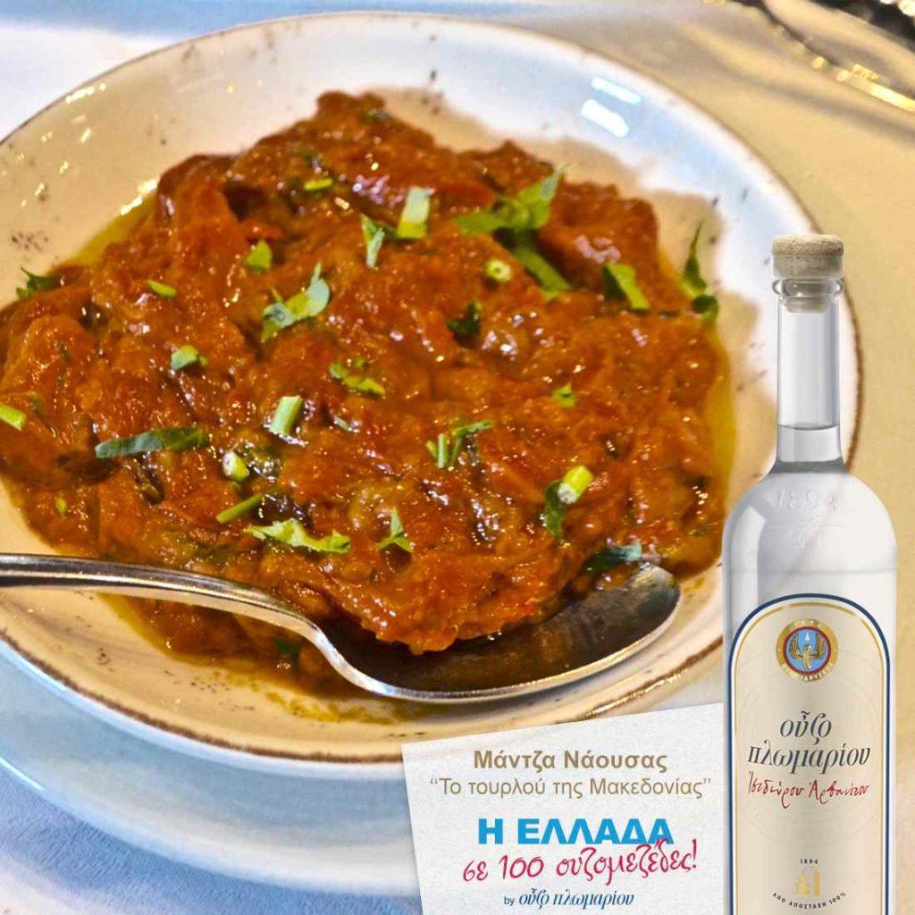 Μάντζα Νάουσας - Ουζομεζέδες - Greek Gastronomy Guide
