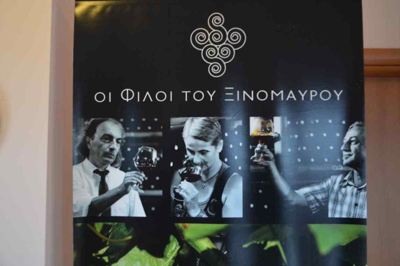 Οινοποιείο Αργατία - Νάουσα - Greek Gastronomy Guide