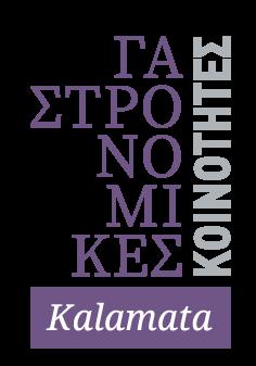 Καλαμάτα - Γαστρονομικές Κοινότητες - Greek Gastronomy Guide