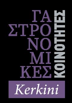 Κερκίνη - Γαστρονομικές Κοινότητες - Greek Gastronomy Guide