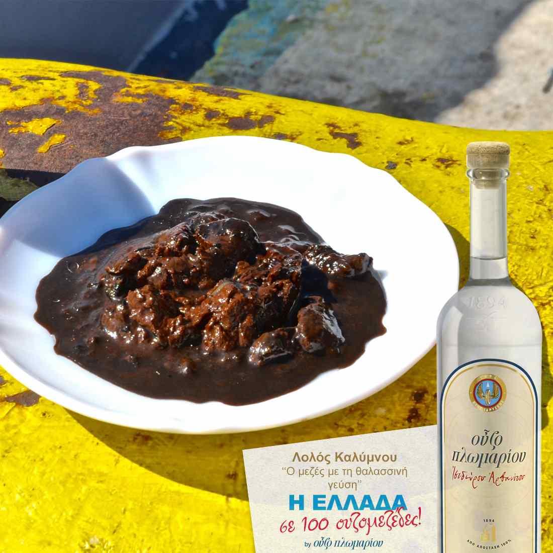 Λολός Καλύμνου - Ουζομεζέδες - Greek Gastronomy Guide