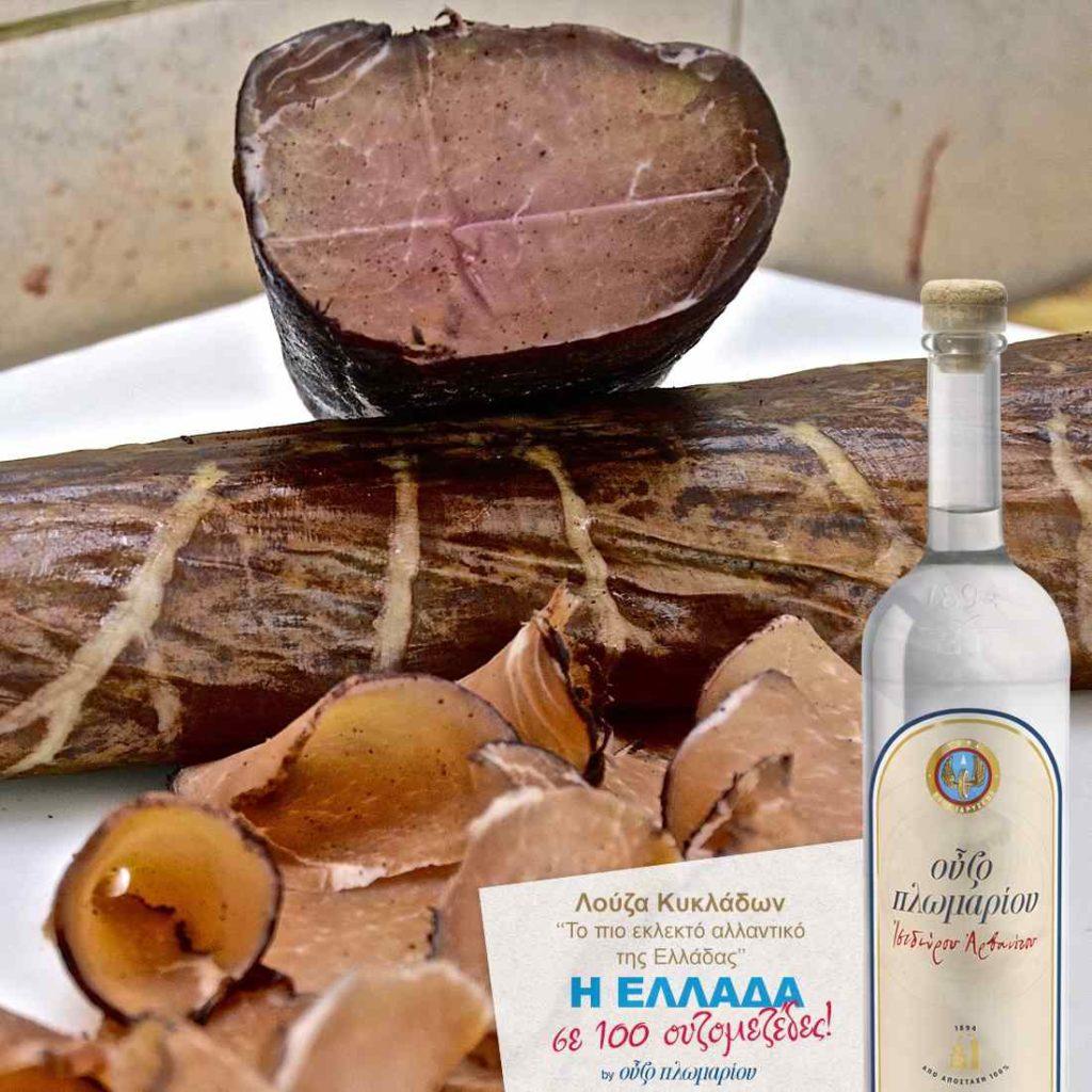 Λούζα Κυκλάδων - Ουζομεζέδες - Greek Gastronomy Guide