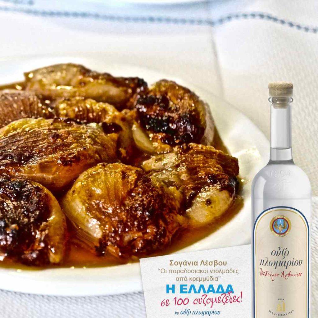 Σογάνια Λέσβου - Ουζομεζέδες - Greek Gastronomy Guide