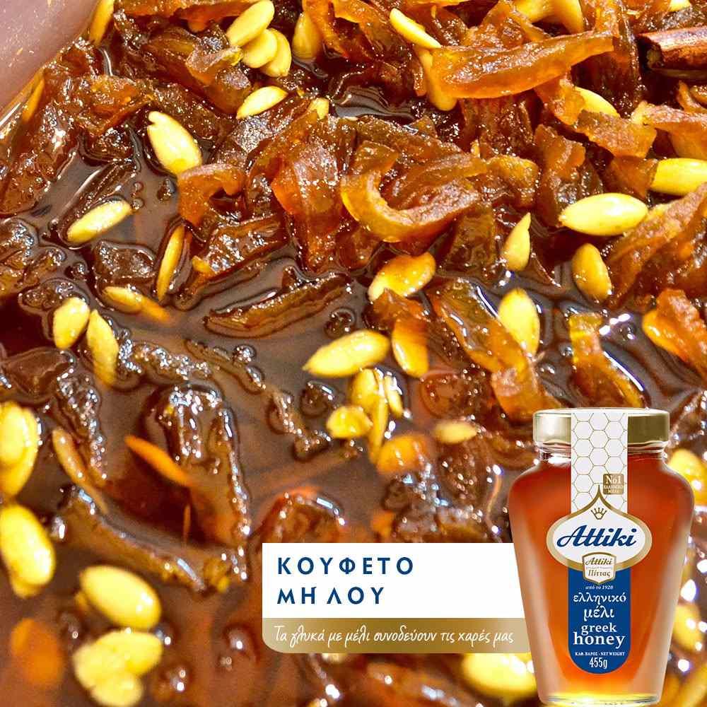 Κουφέτο Μήλου - Γλυκά με μέλι - Greek Gastronomy Guide