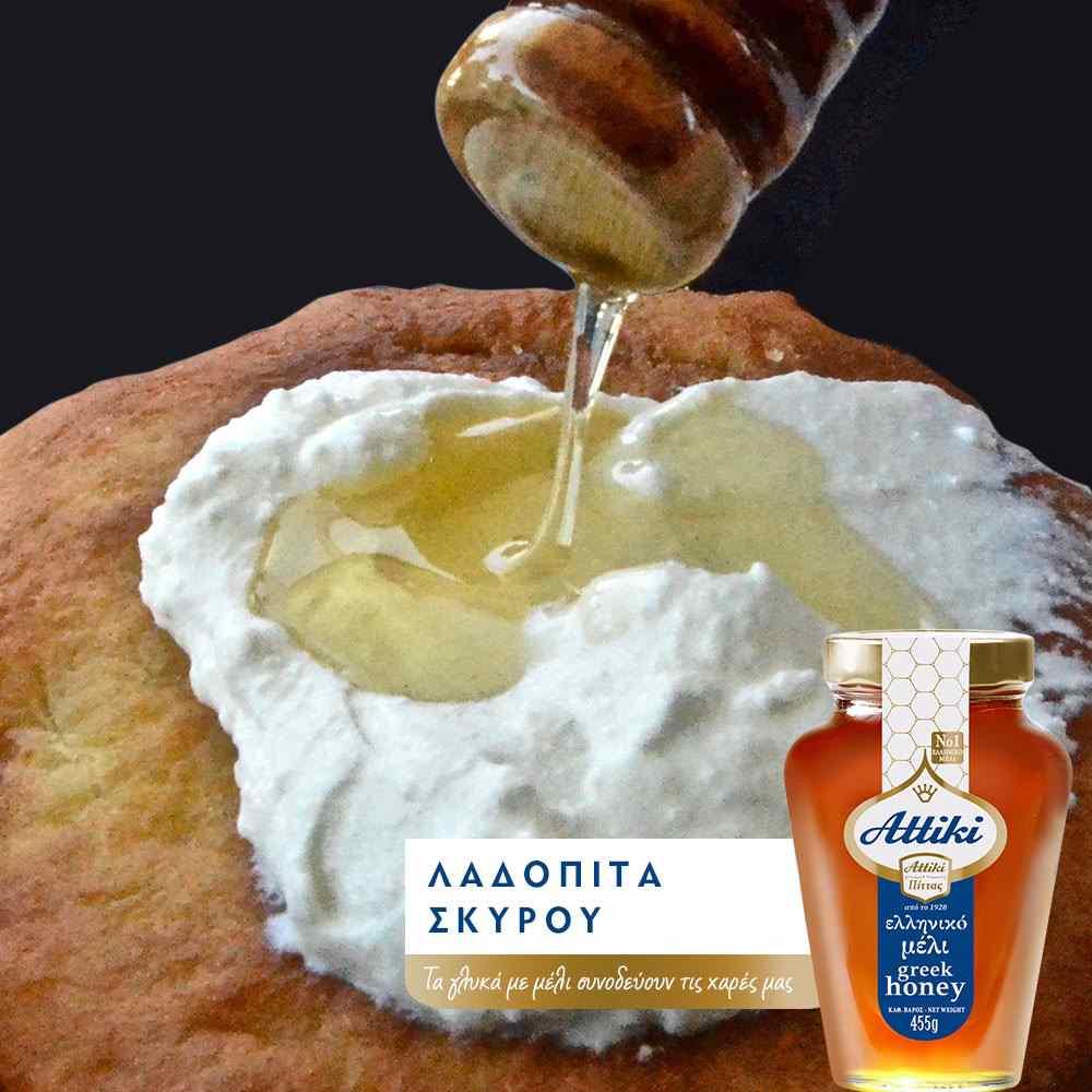 Λαδόπιτα Σκύρου - Γλυκά με μέλι - Greek Gastronomy Guide