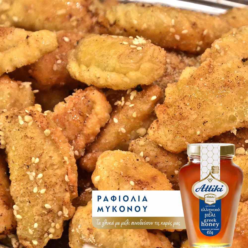 Ραφιόλια Μυκόνου - Γλυκά με μέλι - Greek Gastronomy Guide