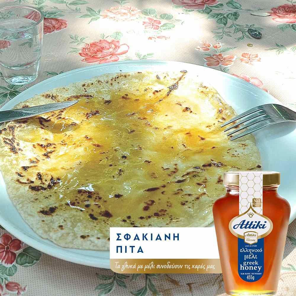 Σφακιανή πίτα - Γλυκά με μέλι - Greek Gastronomy Guide