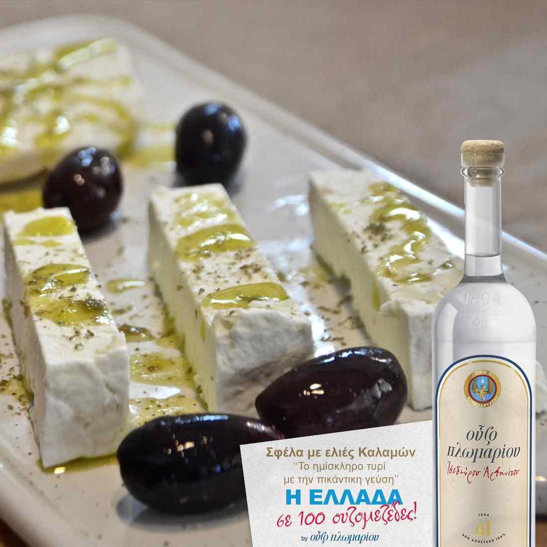Σφέλα με ελιές Καλαμών - Ουζομεζέδες - Greek Gastronomy Guide