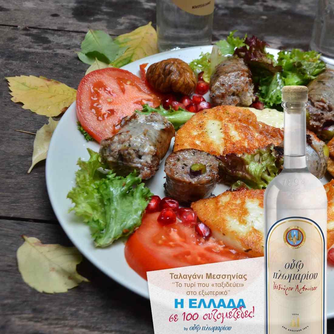 Ταλαγάνι Μεσσηνίας - Ουζομεζέδες - Greek Gastronomy Guide