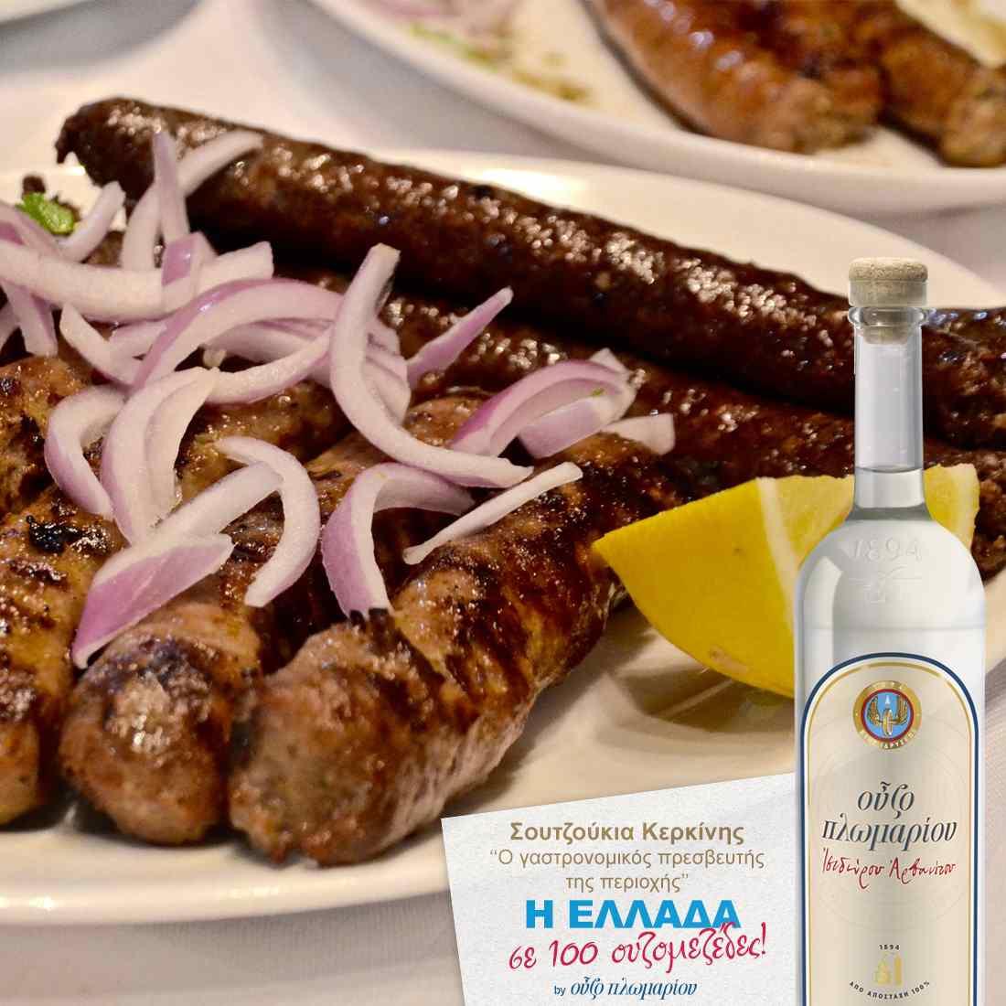 Σουτζούκια και λουκάνικα νεροβούβαλου Κερκίνης - Ουζομεζέδες - Greek Gastronomy Guide