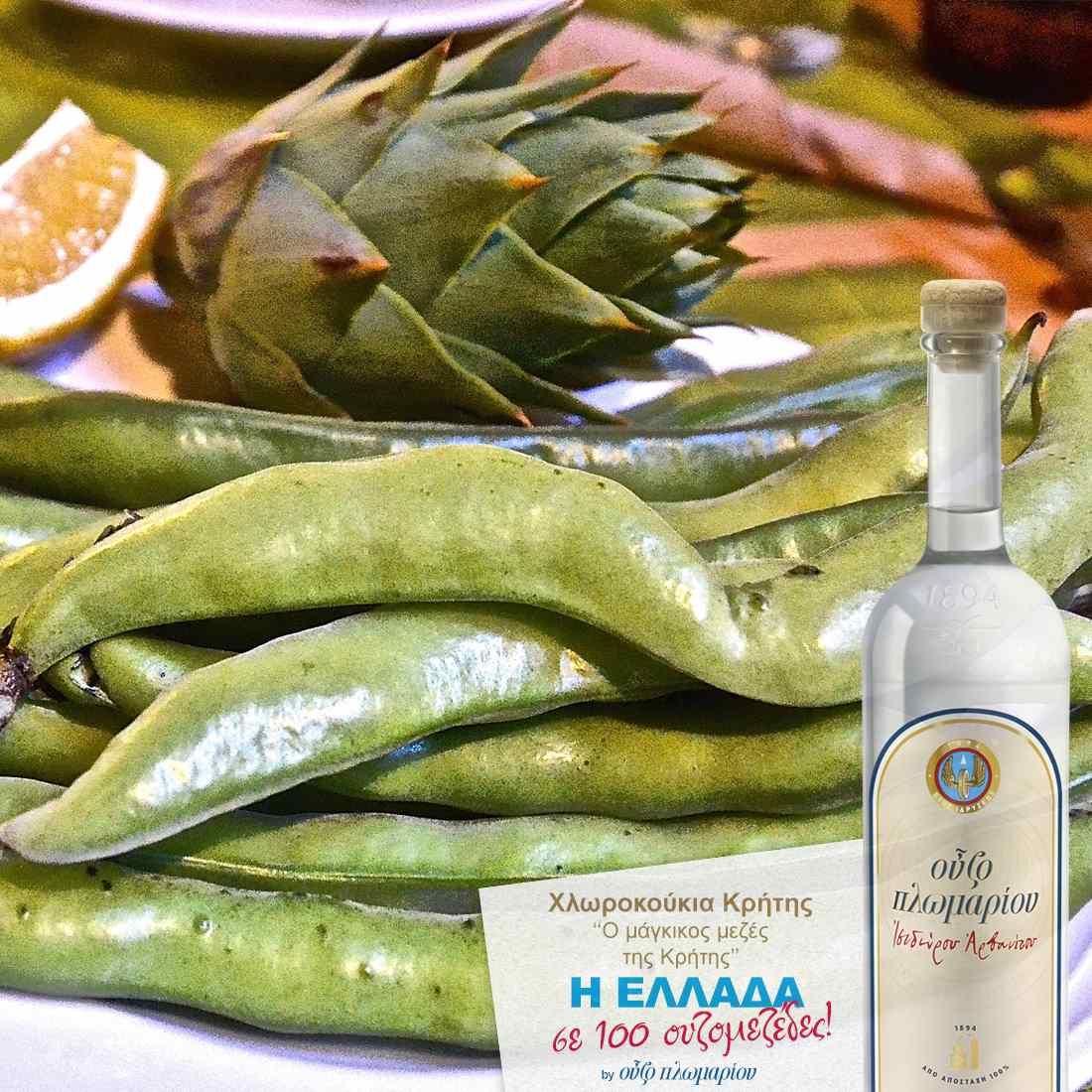 Χλωροκούκια Κρήτης και αγγιναρόφυλλα ωμά - Ουζομεζέδες - Greek Gastronomy Guide