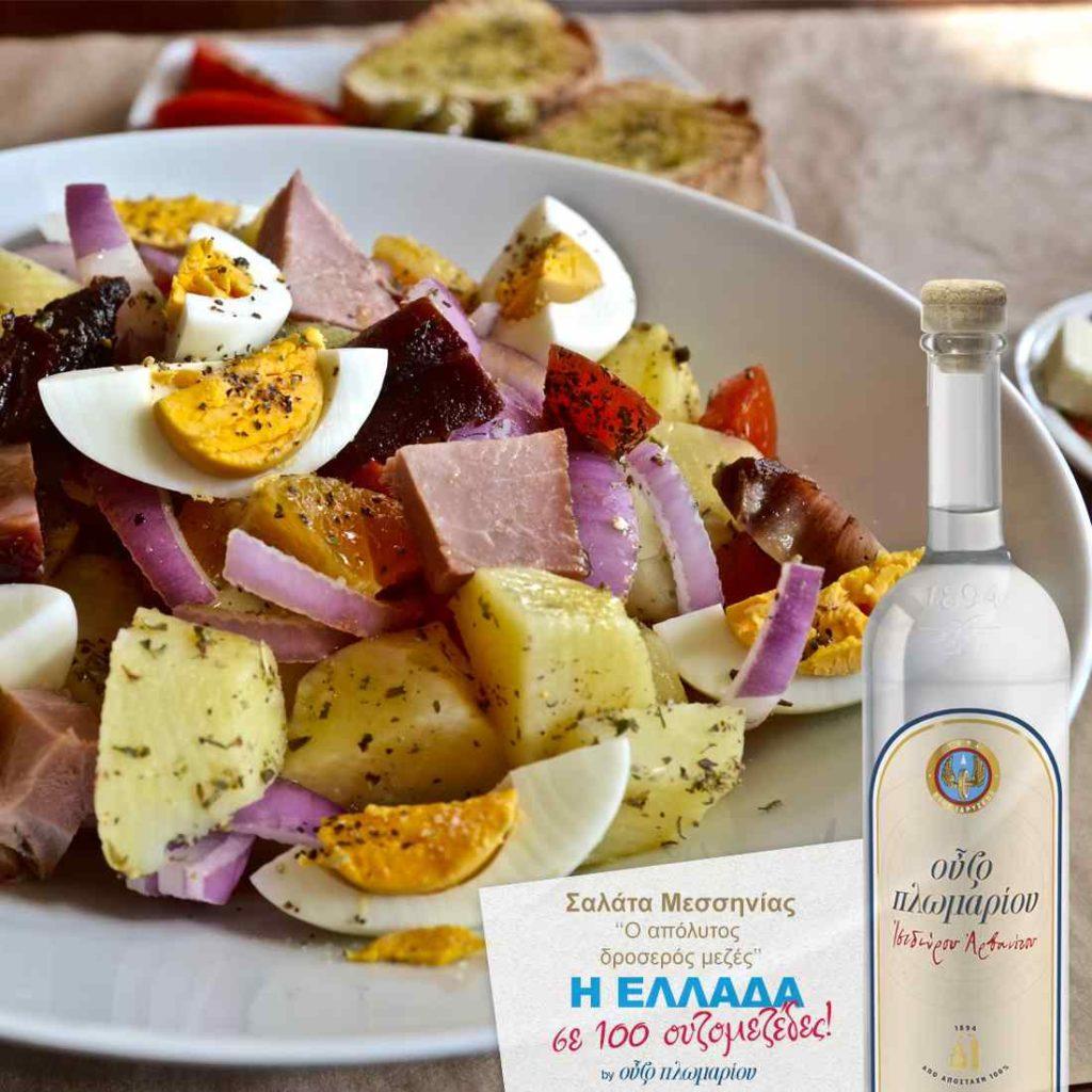 Σαλάτα Μεσσηνίας - Ουζομεζέδες - Greek Gastronomy Guide