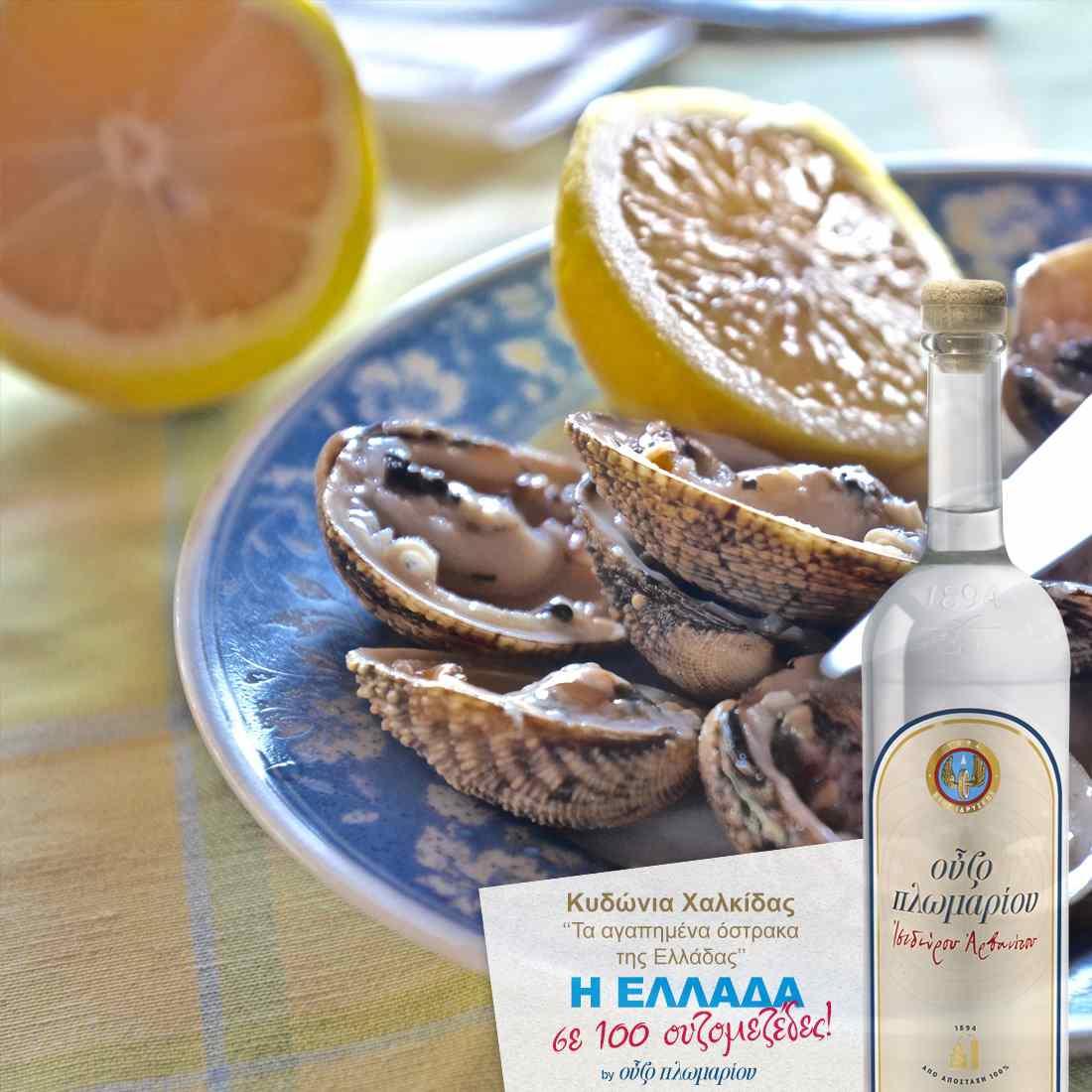 Κυδώνια Χαλκίδας - Ουζομεζέδες - Greek Gastronomy Guide