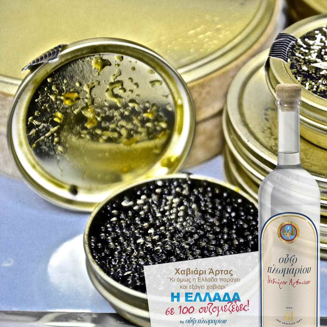 Χαβιάρι Άρτας - Ουζομεζέδες - Greek Gastronomy Guide