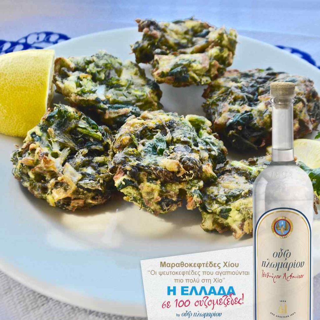 Μαραθροκεφτέδες Χίου - Ουζομεζέδες - Greek Gastronomy Guide