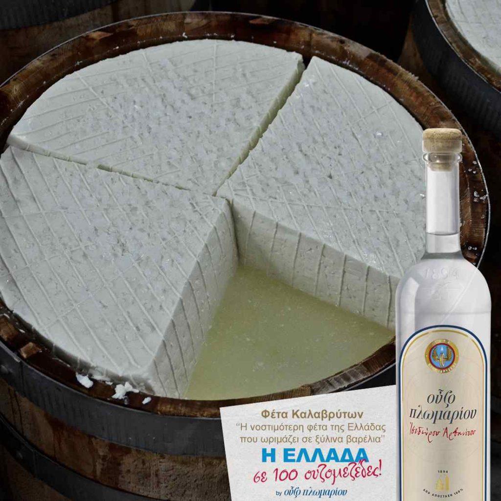 Φέτα Καλαβρύτων - Ουζομεζέδες - Greek Gastronomy Guide