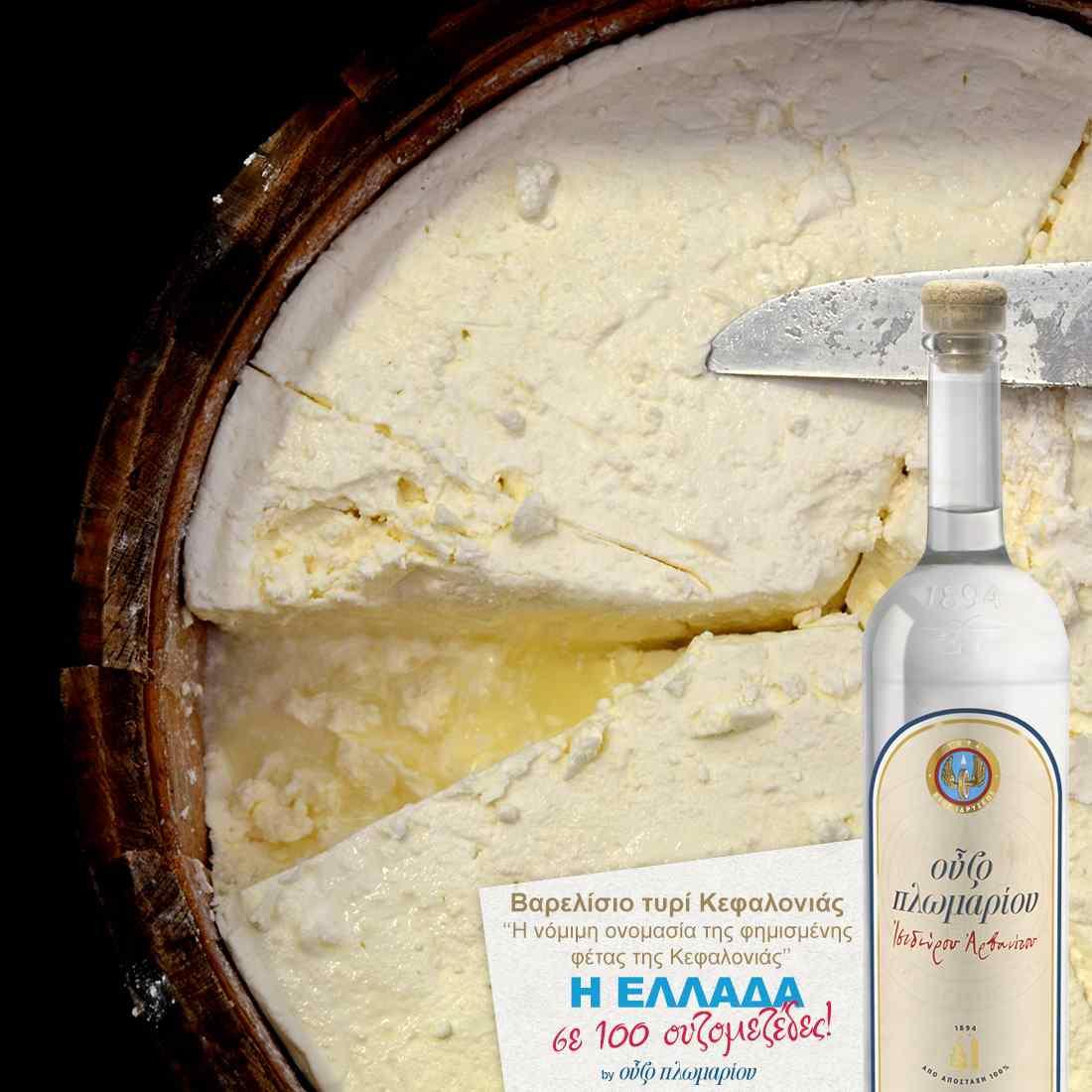 Βαρελίσιο τυρί Κεφαλονιάς - Ουζομεζέδες - Greek Gastronomy Guide