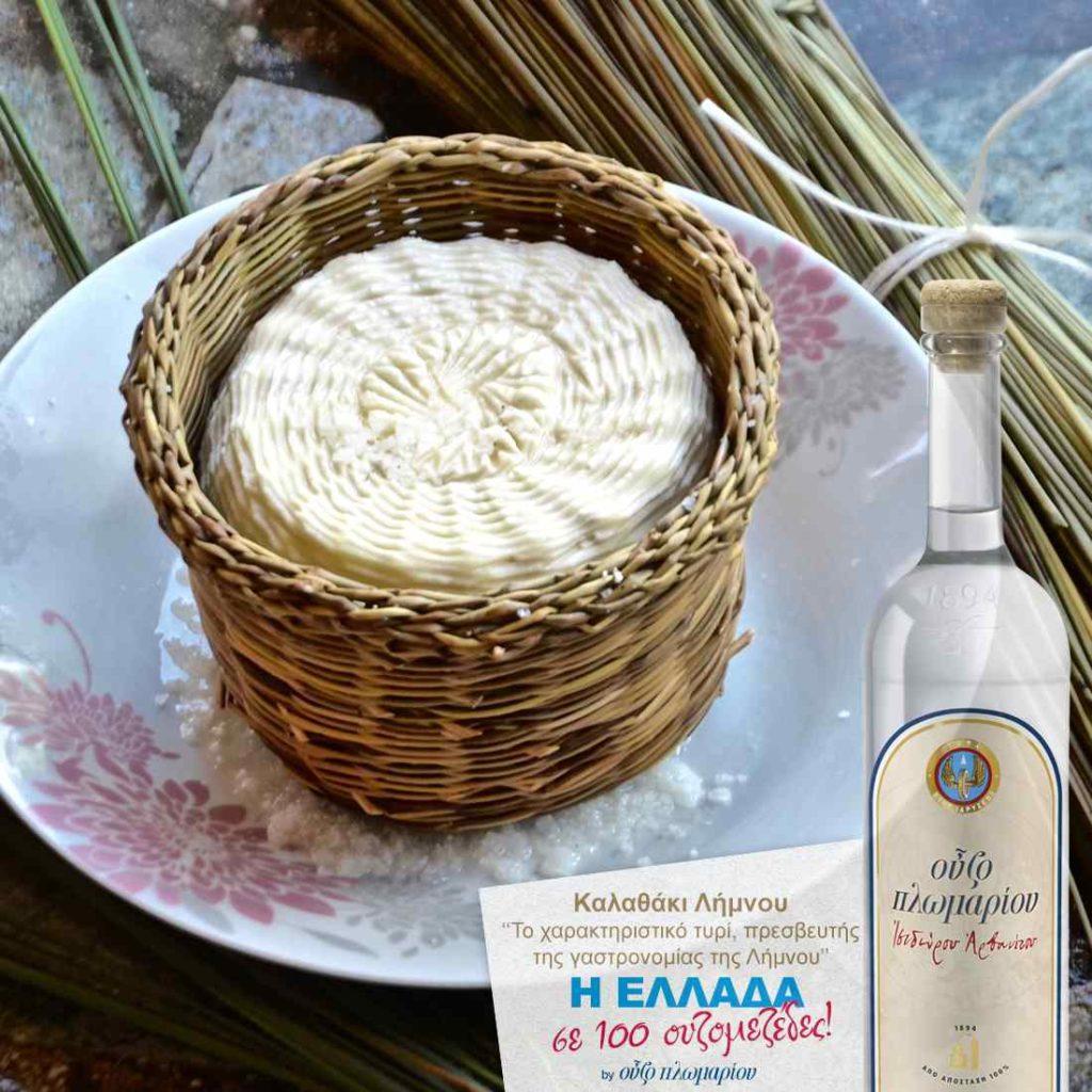 Καλαθάκι Λήμνου - Ουζομεζέδες - Greek Gastronomy Guide