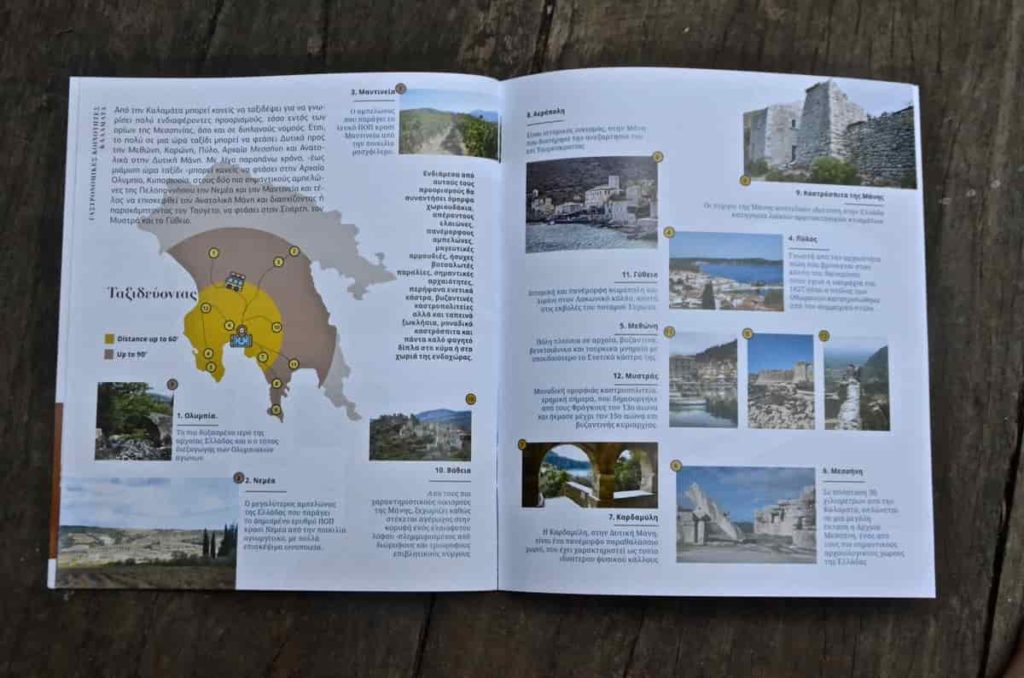 Gastronomy and Wine Tourism και Γαστρονομικές Κοινότητες - Greek Gastronomy Guide