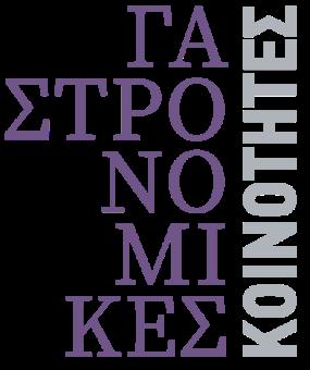 Γαστρονομικές Κοινότητες - Greek Gastronomy Guide