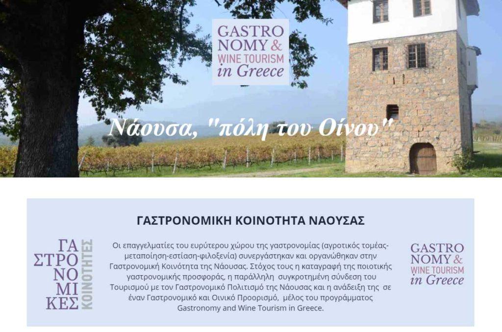 Γαστρονομικές Κοινότητες - Gastronomy and Wine Tourism - Greek Gastronomy Guide