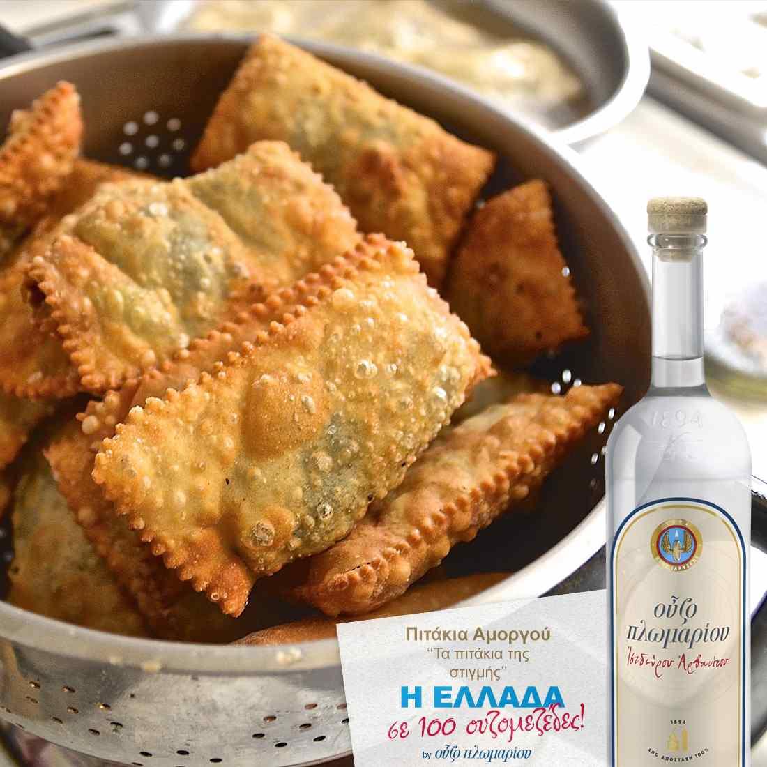 Πιτάκια Αμοργού - Ουζομεζέδες - Greek Gastronomy Guide