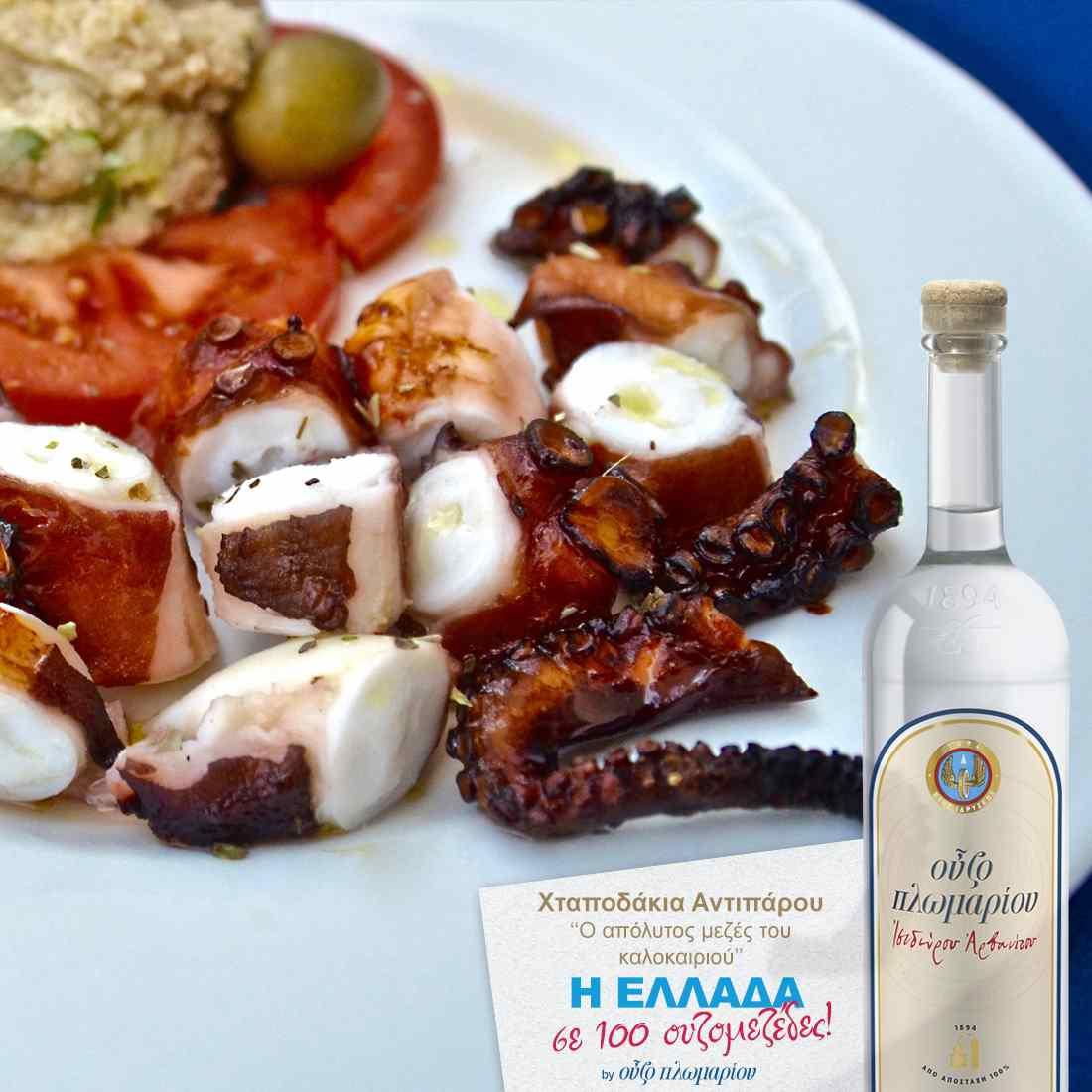Χταποδάκι Αντιπάρου - Ουζομεζέδες - Greek Gastronomy Guide