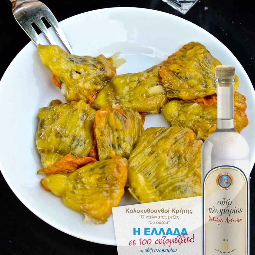 Κολοκυθοανθοί Κρήτης - Ουζομεζέδες - Greek Gastronomy Guide