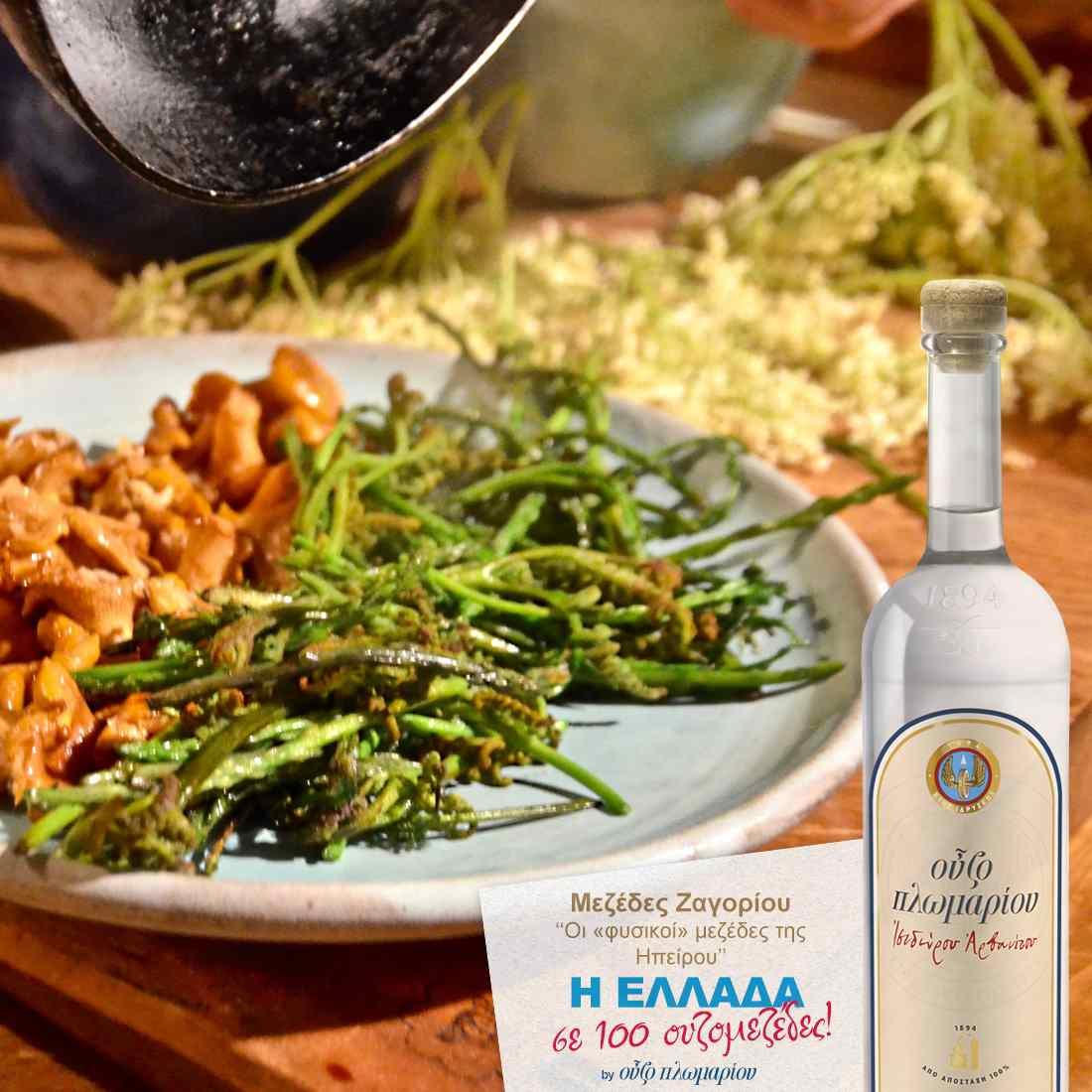 Τριλογία μεζέδων - Ζαγόρι - Ουζομεζέδες - Greek Gastronomy Guide