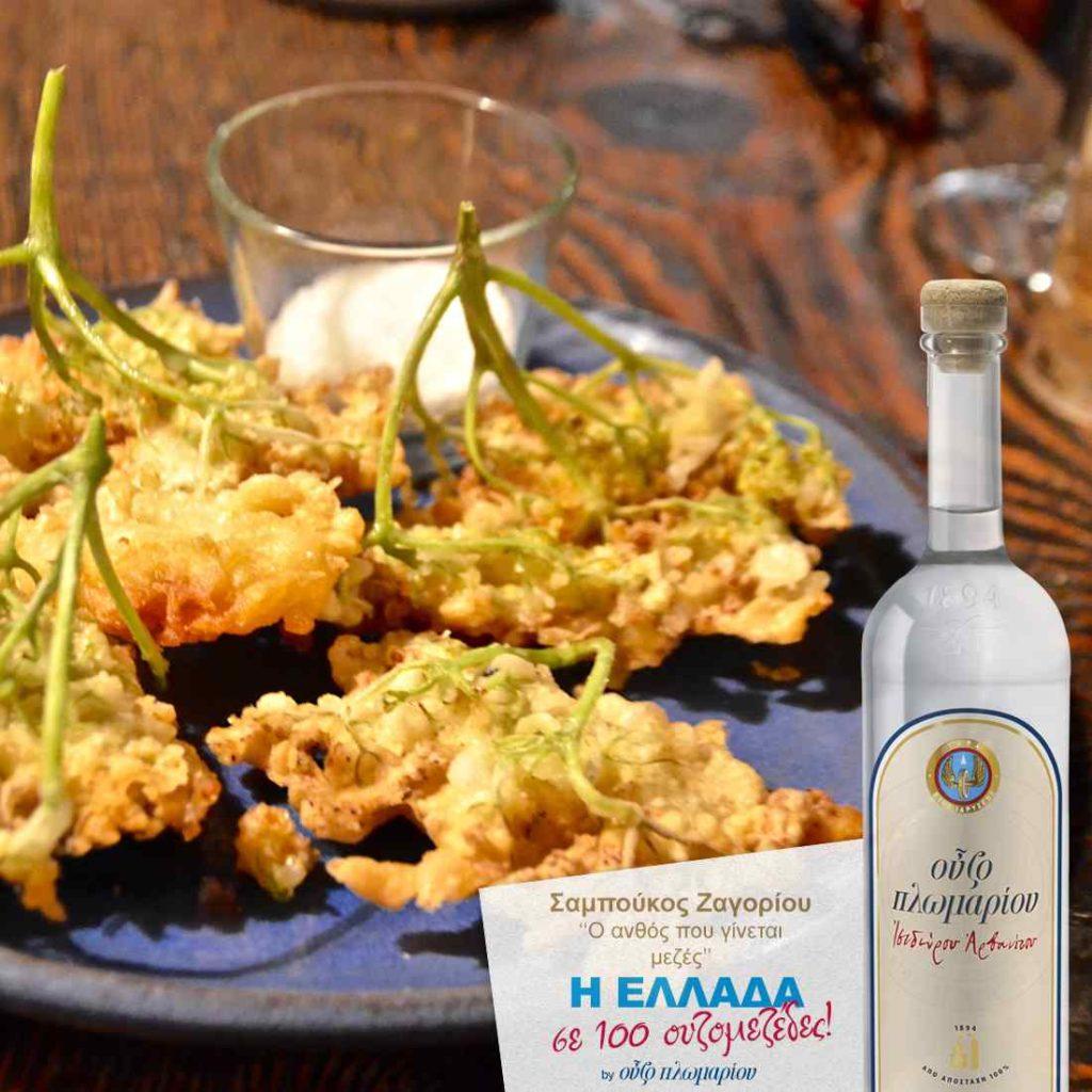 Σαμπούκος από το Ζαγόρι - Ουζομεζέδες - Greek Gastronomy Guide