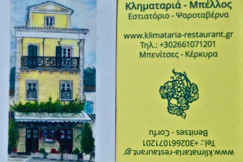 Κληματαριά, η ψαροταβέρνα του Μπέλλου - Μπενίτσες, Κέρκυρα