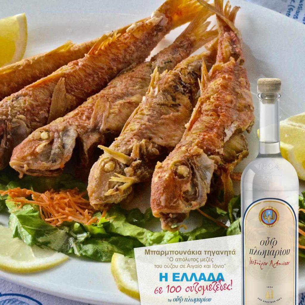 Μπαρμπουνάκια Τηγανητά - Ουζομεζέδες - Greek Gastronomy Guide