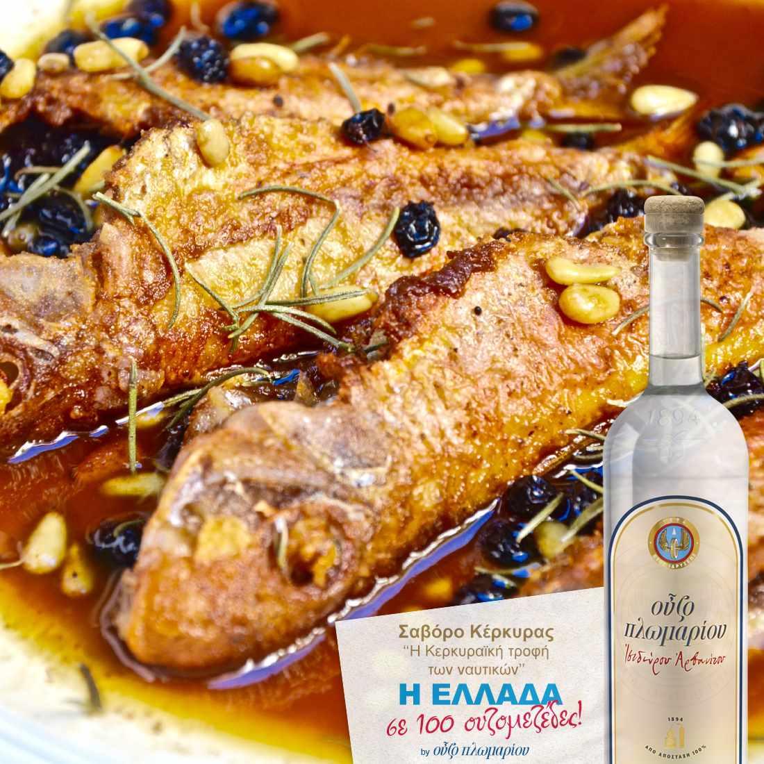 Σαβόρο Κέρκυρας - Ουζομεζέδες - Greek Gastronomy Guide