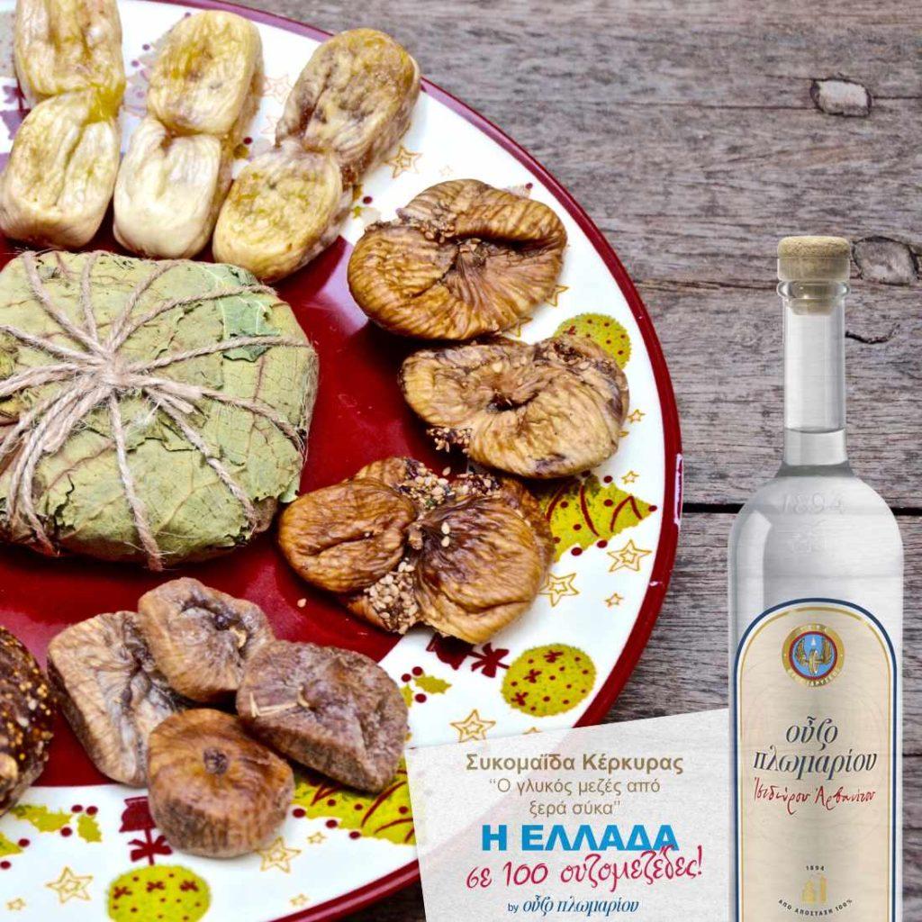 Συκομαΐδα Κέρκυρας - Ουζομεζέδες - Greek Gastronomy Guide