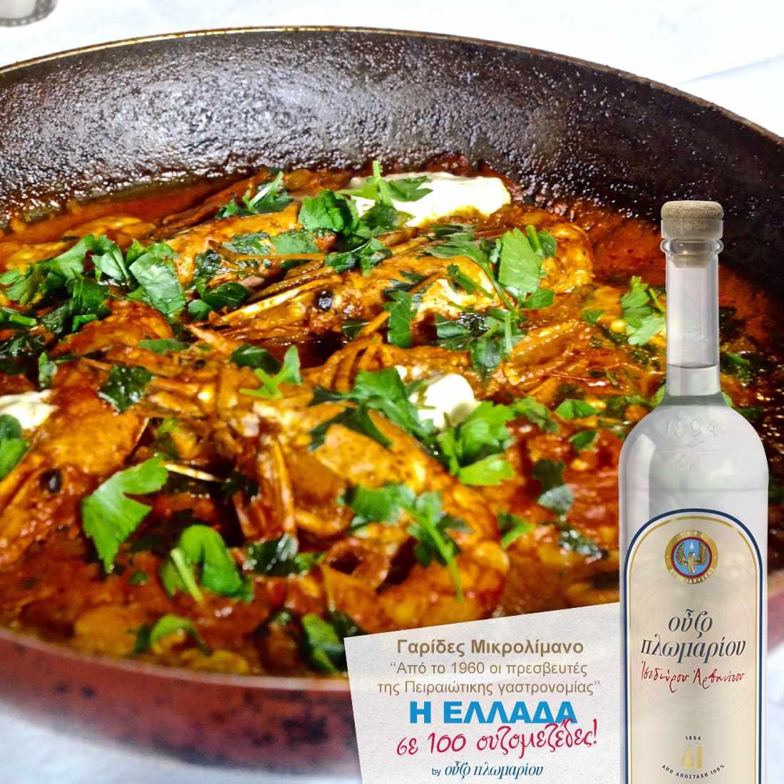 Γαρίδες Μικρολίμανο - Ουζομεζέδες - Greek Gastronomy Guide