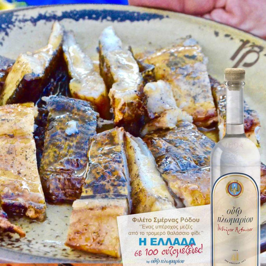 Φιλέτο σμέρνας - Ουζομεζέδες - Greek Gastronomy Guide