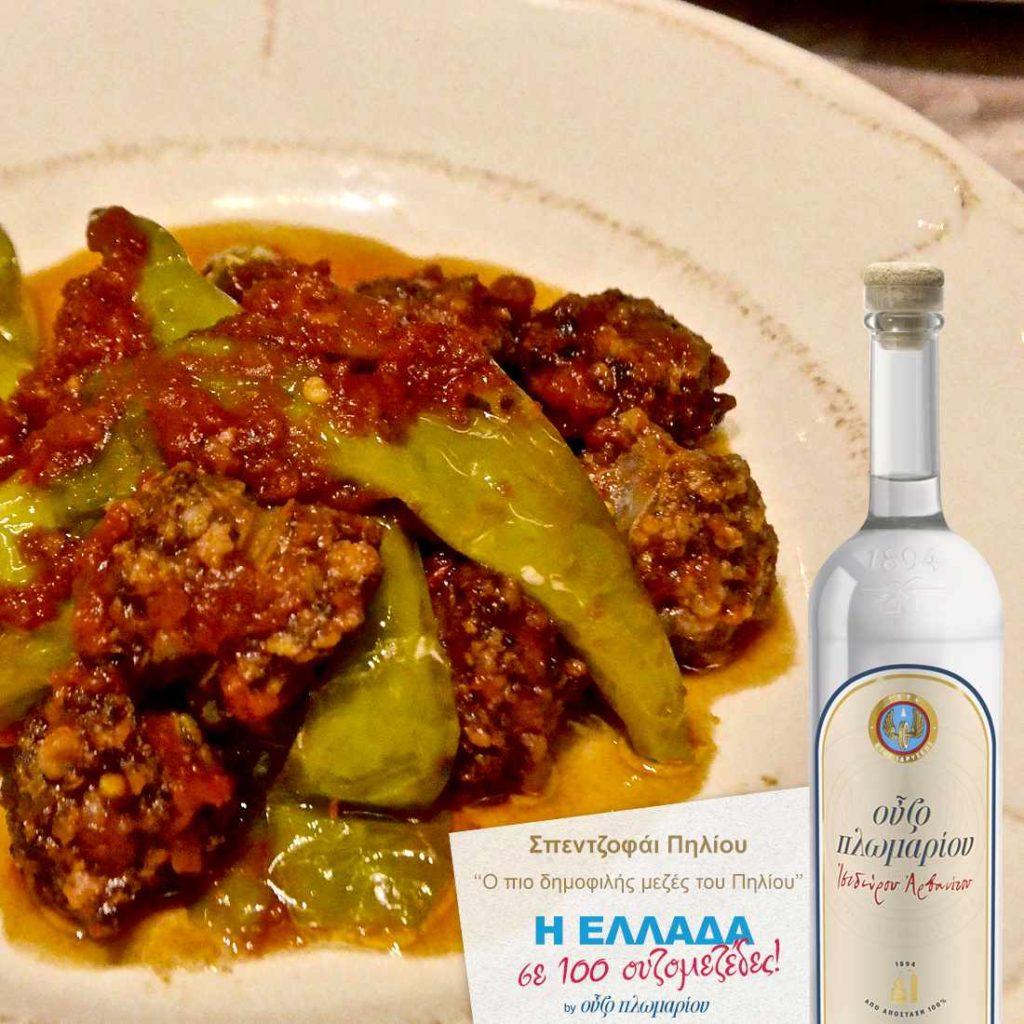 Σπεντζοφάι Πηλίου - Ουζομεζέδες - Greek Gastronomy Guide