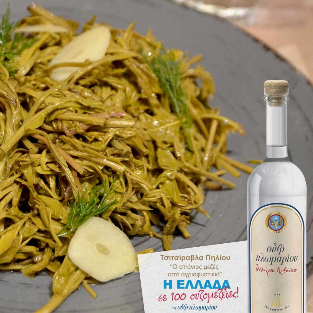 Τσιτσίραβλα Πηλίου - Ουζομεζέδες - Greek Gastronomy Guide