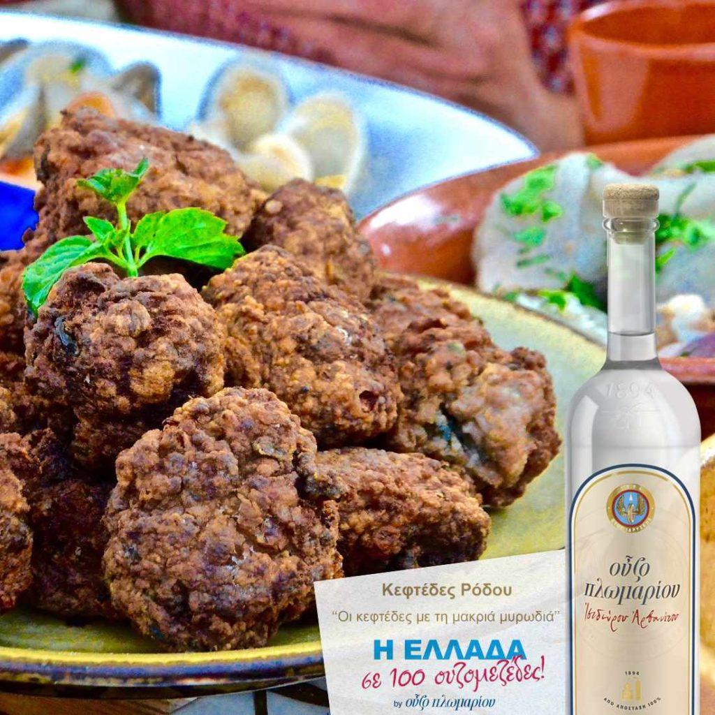 Ροδίτικοι κεφτέδες - Ουζομεζέδες - Greek Gastronomy Guide