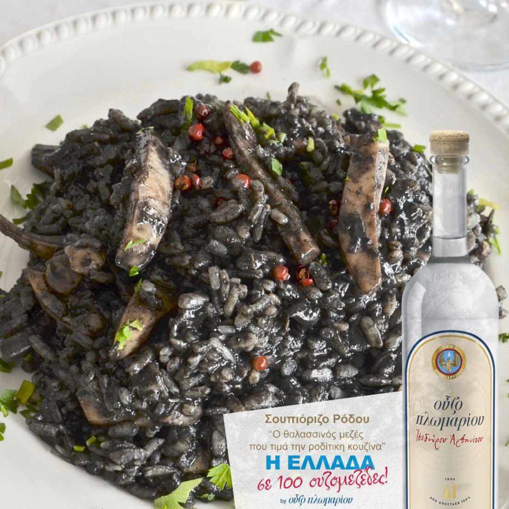 Σουπιόριζο Ρόδου - Ουζομεζέδες - Greek Gastronomy Guide