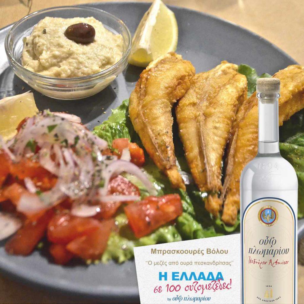 Μπρασκοουρές Βόλου (πεσκανδρίτσες) - Ουζομεζέδες - Greek Gastronomy Guide