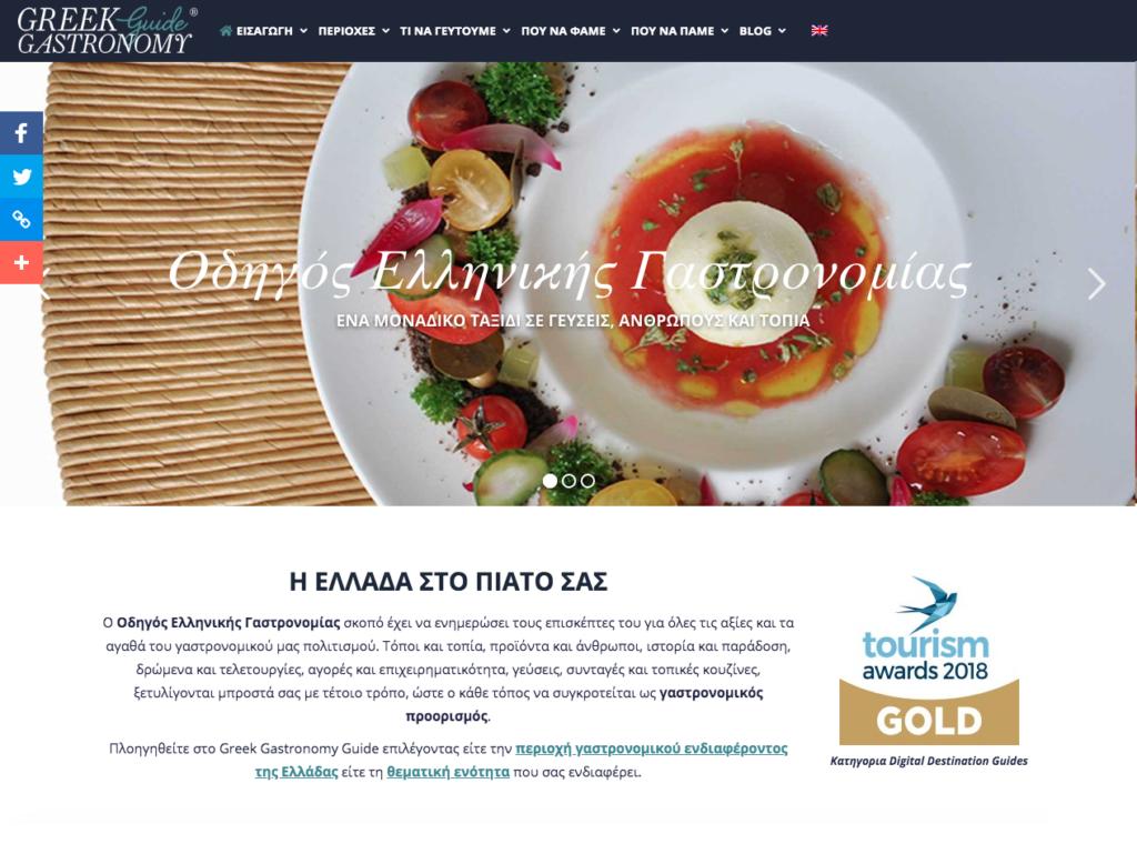 Greek Gastronomy Guide