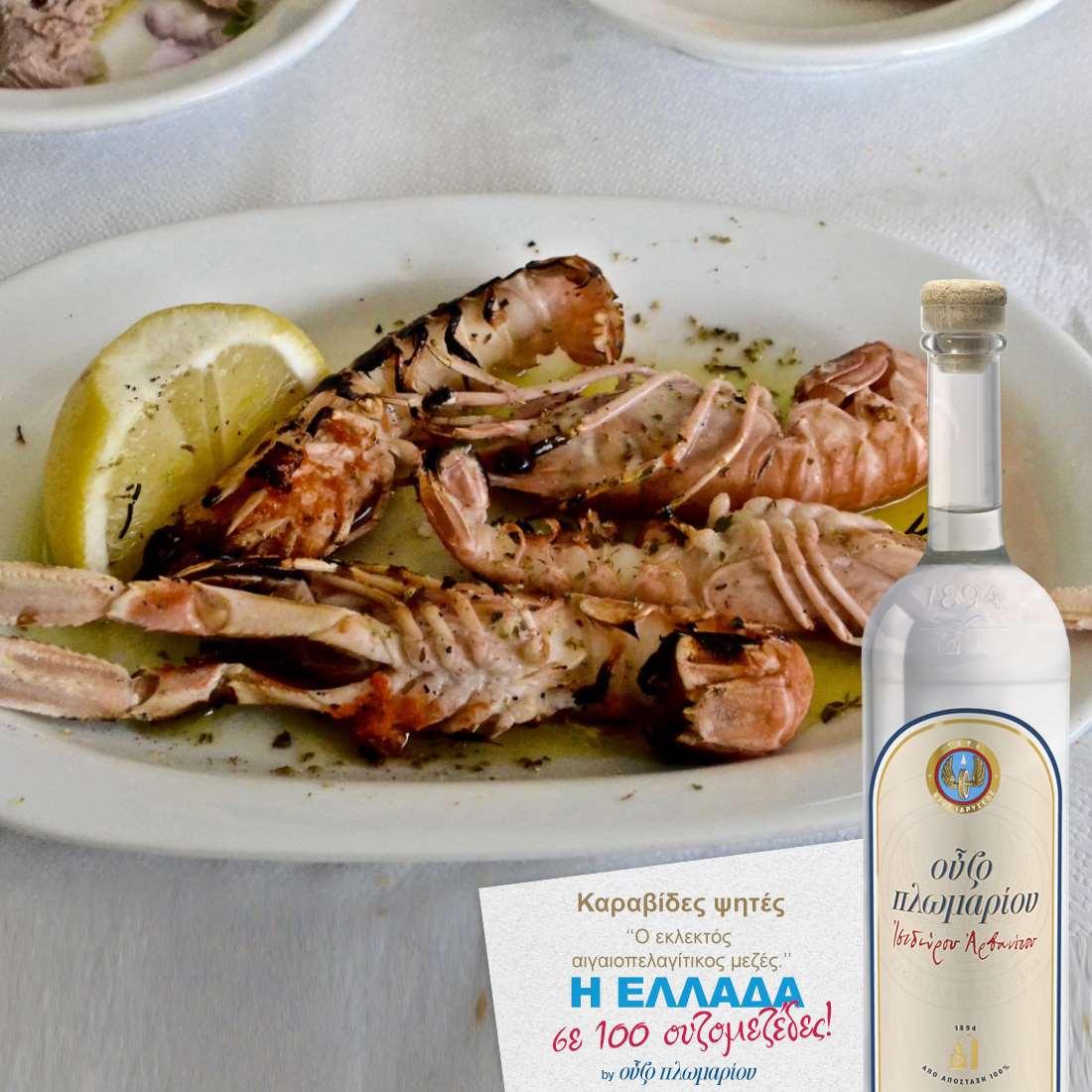 Καραβίδες ψητές Αιγαίου - Ουζομεζέδες - Greek Gastronomy Guide