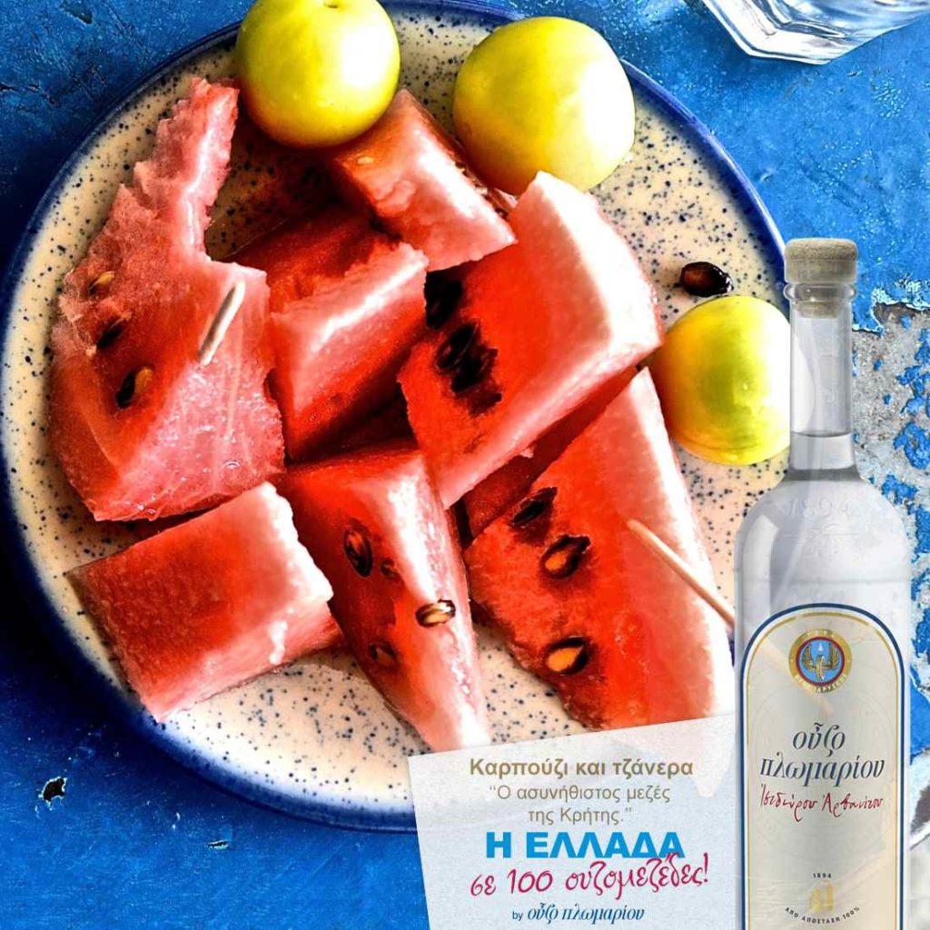 Καρπούζι και τζάνερα Κρήτης - Ουζομεζέδες - Greek Gastronomy Guide