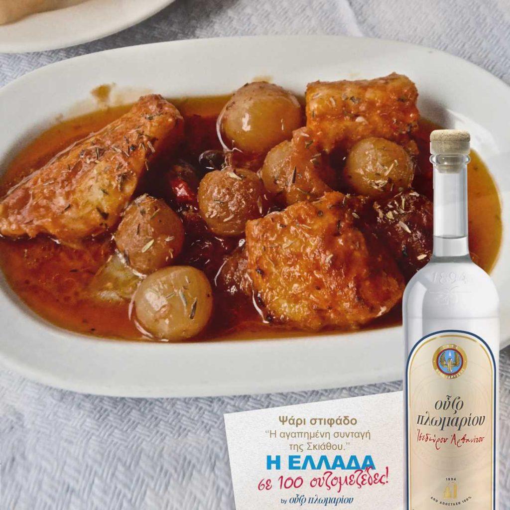 Ψάρι στιφάδο - Ουζομεζέδες - Greek Gastronomy Guide